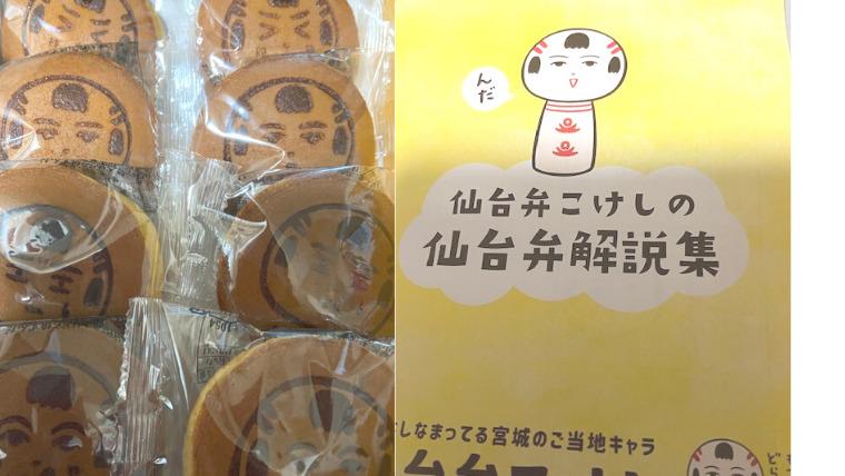 仙台 お土産 常温