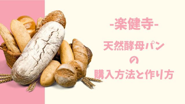 楽健寺 酵母パン 購入