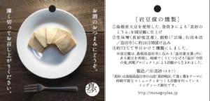 青空レストラン 真砂豆腐