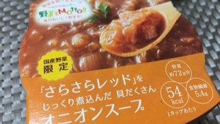 野菜をMotto 口コミ