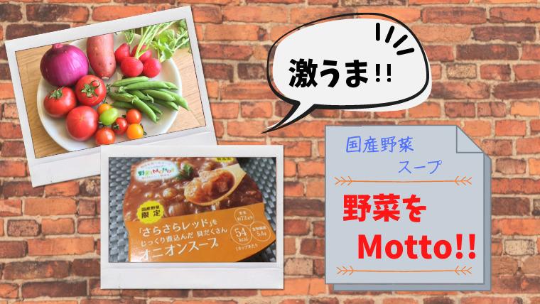 野菜をMotto 国産野菜スープ 口コミ