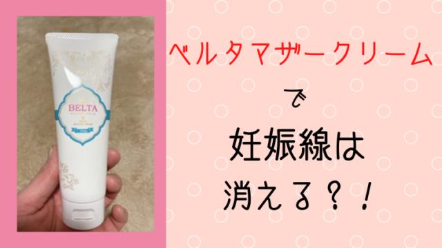 ベルタマザークリーム 妊娠線 効果