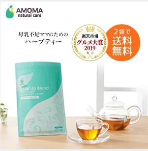 AMOMA ミルクアップブレンド 口コミ