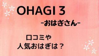 イオン新利府 OHAGI3 口コミ
