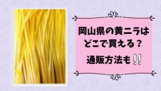 岡山県 黄ニラ 通販