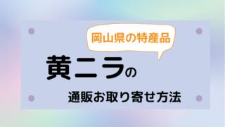 青空レストラン 黄ニラ 通販